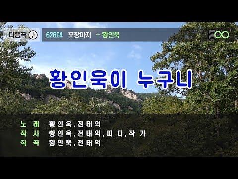 [MV] 황인욱 - 황인욱이 누구니♬ㅣOfficial Music Video