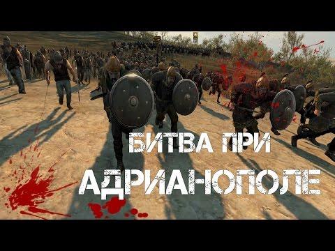 Total War Attila Битва При Адрианополе