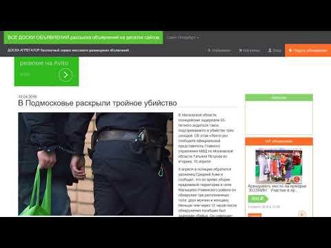 Доска объявлений московской области районов московская область