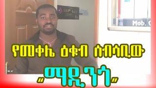 """የመቀሌ ዕቁብ ሰብሳቢው """"ማዲንጎ"""" - """"Ekub"""" in Mekelle, Ethiopia"""