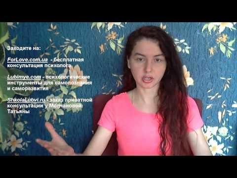 Молчанова Татьяна - Как простить? Аспекты прощения.