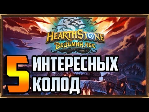 Hearthstone 5 ИНТЕРЕСНЫХ колод в дополнении Ведьмин Лес [Хартстоун, Обзор, 2018]