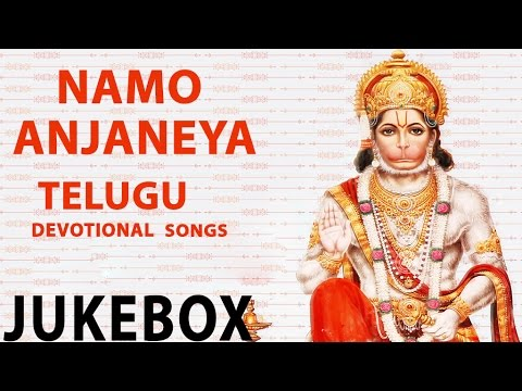 Telugu Devotional Songs | Telugu Bhakti Songs | Namo Anjaneya video