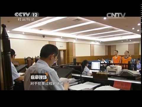 中國-庭審現場-20140920 被劫持的女子