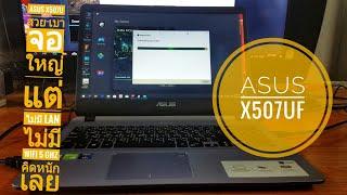 ความรู้สึกครั้งแรกที่ได้จับ ASUS X507UF  คุ้มไหม  ไม่มีช่องเสียบแลน ไม่มี Wifi 5GHz