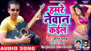 NEW BHOJPURI ROMANTIC SONG 2018 - Dhiraj Pathak - Hamre Newan Kail - Bhojpuri Hit Songs