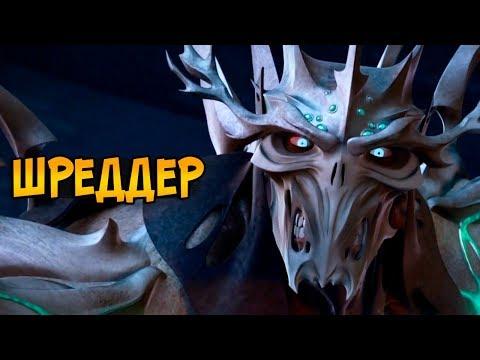 Обычный и Супер Шреддер из мультсериала Черепашки Ниндзя (способности, прошлое, характер, мутации)
