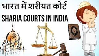 Sharia courts across India? - How will it impact Indian society - Current Affairs 2018