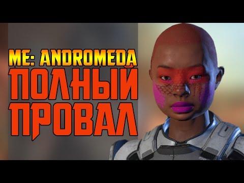 MASS EFFECT: ANDROMEDA - ПОЛНЫЙ ПРОВАЛ