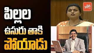 MLA Roja Fires on Narayana College andamp; Women Security in AP | Chandrababu Vs Jagan