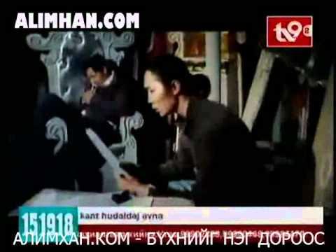 tengeriin iveel mongol kino clip2