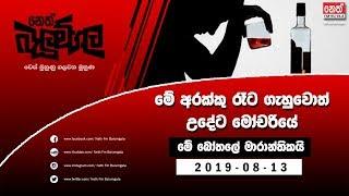 Neth Fm Balumgala  | 2019-08-13