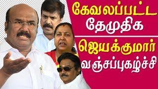 lk sudhish Vs duraumurugan – great shame for vijayakanth & sudheesh dmdk jayakumar Tamil news live