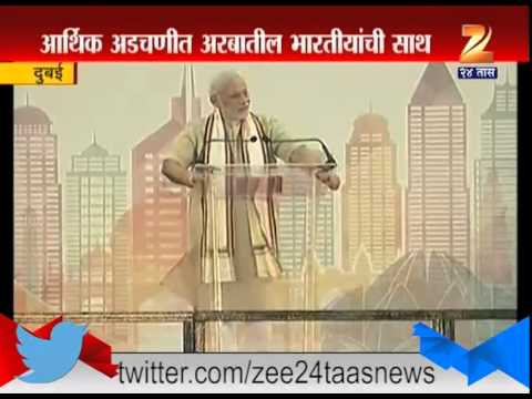 UAE : PM Narendra Modi Speech In Dubai