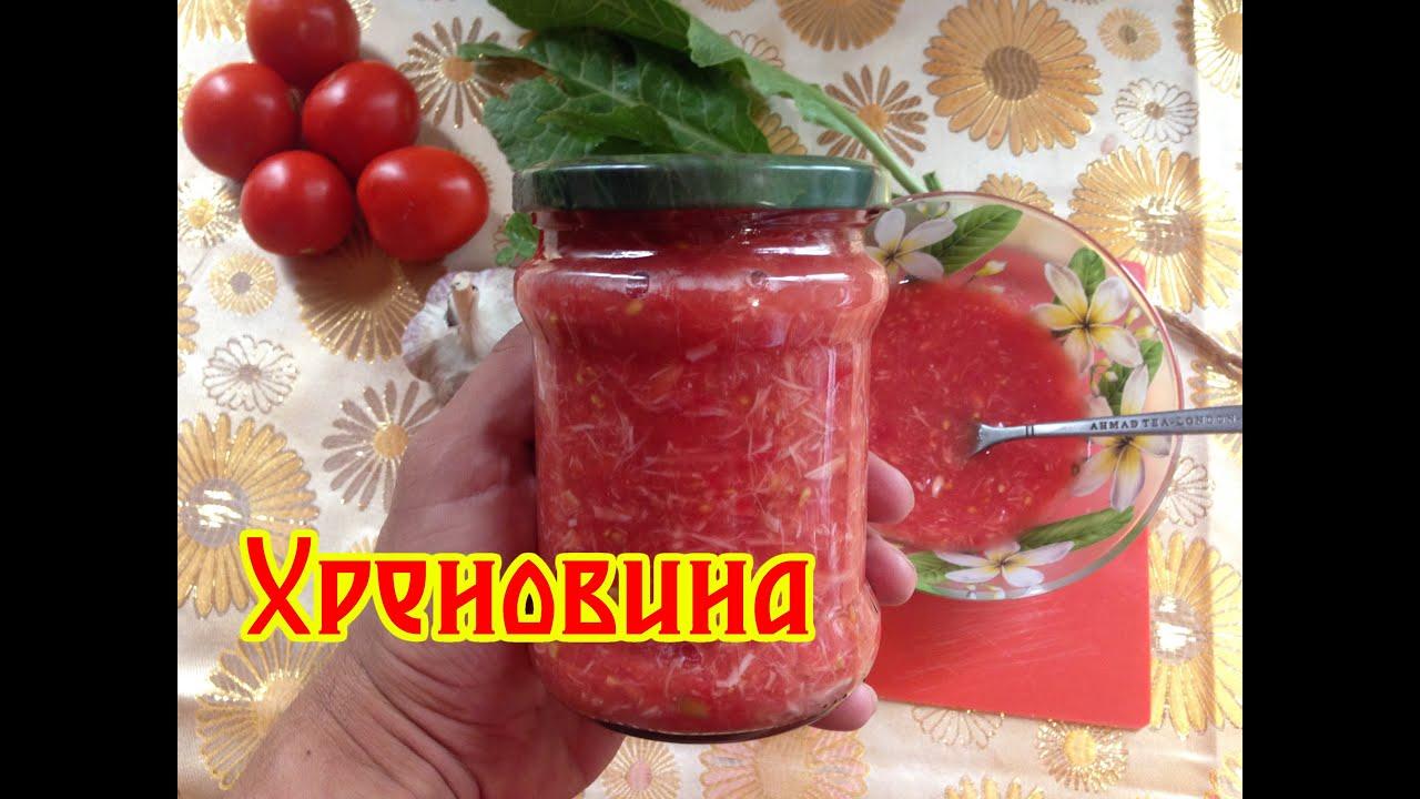 Аджика с хреном - пошаговый рецепт с фото на Повар. ру 42