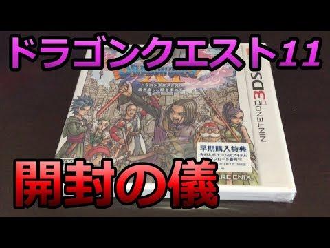 【ドラクエ11開封の儀!! 】3DS版のドラゴンクエスト11を開封するだけの動画!