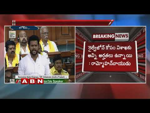 No-Confidence Motion | TDP MP Ram Mohan Naidu Speech in Parliament | Part 1