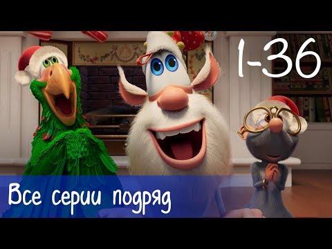 Буба - Все серии подряд (36 серий + бонус) - Мультфильм для детей