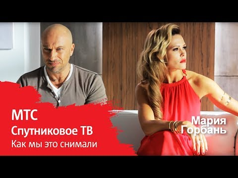 МТС | Спутниковое ТВ | Как мы это снимали