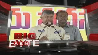 I am not scared of KCR : CM Chandrababu Naidu   Big Byte