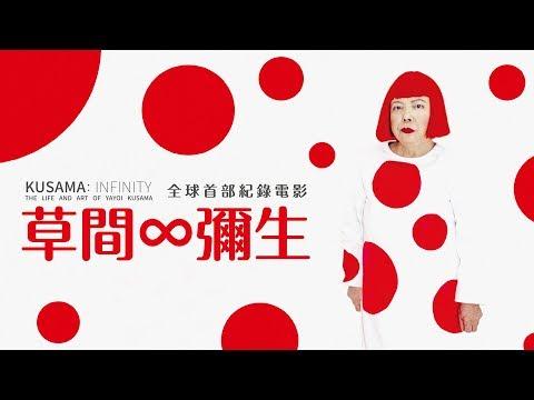 《草間∞彌生》國際中文版預告