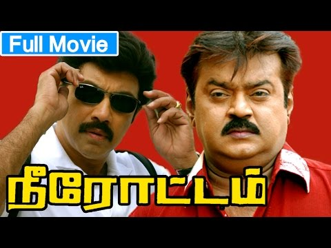 Tamil Full Movie | Neerottam [ நீரோட்டம் ] Full Action Movie | Ft. Vijayakanth, Sathyaraj
