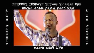 """Yifewus Yidasegn Ejih"" Bereket Tesfaye amazing live worship  - AmlekoTube.com"