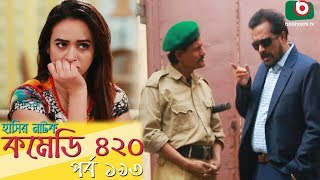 দম ফাটানো হাসির নাটক - Comedy 420 | EP-193 | Mir Sabbir, Ahona, Siddik, Chitrolekha Guho, Alvi