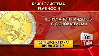 PLATINCOIN  Встреча топ   лидеров с основателями Платинкоин