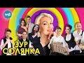Шоубез 14 10 2018 Татарча солянка репортаж mp3