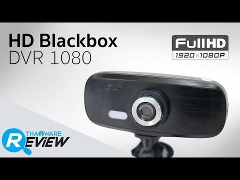 รีวิวกล้องติดรถยนต์ HD Blackbox DVR 1080 รุ่นใหม่ เอาใจคนรักความคมชัด