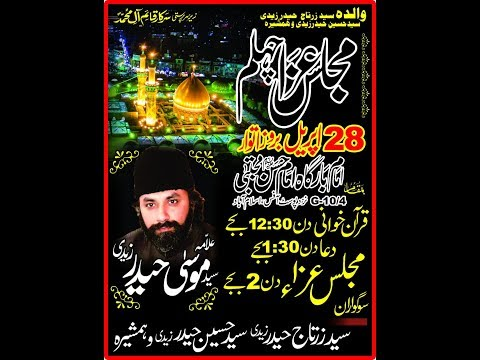 Live Majlis 22 Shaban 2019 Imambarga Hassan G10/4 ISB