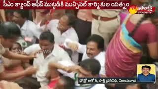 Municipal Contract Workers Protest in Vijayawada | విజయవాడ లెనిన్ సెంటర్లో ఉద్రిక్తత..