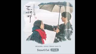 [Inst.] [도깨비 OST Part 4] Beautiful - Crush (Female Ver.)