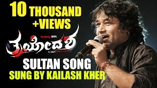 Trayodasha Bidar Sultan Song | Lyrical | Kailash Kher | New Kannada Movie Song 2018