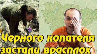 Черного копателя застали врасплох в Воронежском заповеднике