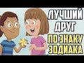 ЛУЧШИЙ ДРУГ ПО ЗНАКУ ЗОДИАКА mp3