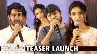Paper Boy Teaser Launch   Santosh Shoban, Riya Suman,Tanya Hope   Jaya Shankarrr   Sampath Nandi