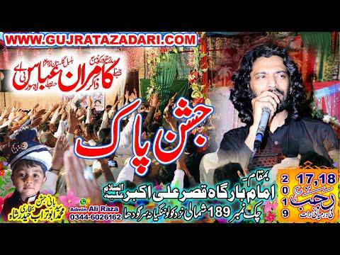 Jashan Zakir Kamran Abbas BA Lahore | 25 Mach 2019 | Chak 189 Shamli Sargodha