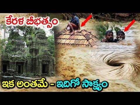 అంతం అవ్వనున్న భూమి బయటపడ్డ అసలు నిజాలు | Kerala Latest News #9RosesMedia