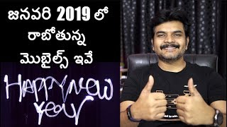Upcoming Mobiles in January 2019 ll in Telugu ll