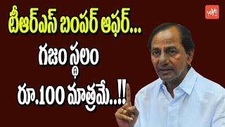CM KCR to Give Land for Political Party Offices at Negligible Price | Telangana