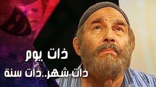 التمثيلية التليفزيونية ״ ذات يوم .. ذات شهر .. ذات سنة ״׀ رشوان توفيق – سميرة عبد العزيز