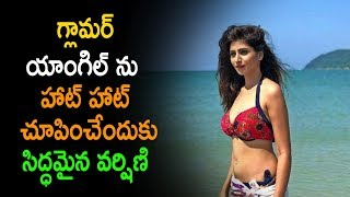 Varshini Sounderajan Enjoying Vacation In Bikin  | Latest Telugu Movie News