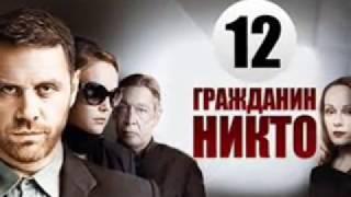 Гражданин никто,12 серия,13 серия,14 серия,смотреть онлайн анонс  8 ноября 2016 на канале Россия 1