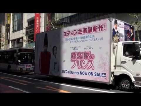 JYJ ユチョン主演 「屋根部屋のプリンス」 ラッピングトラック