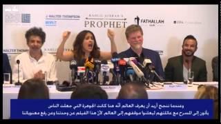 إيلاف تنقل بالفيديو مؤتمر سلمى حايك الصحفيّ في بيروت