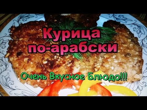Курица по-арабски! Простой Рецепт! / Chicken in Arabic! Simple Recipe!