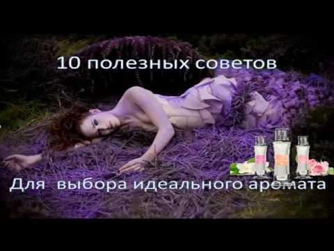 10 полезных советов для выбора идеального аромата
