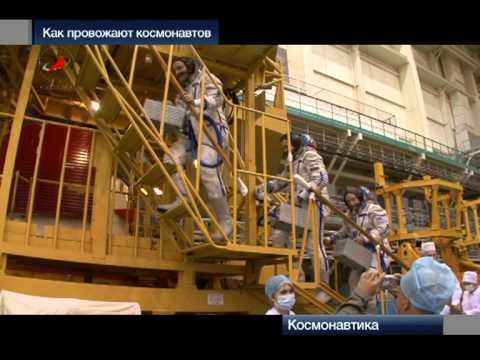 Как провожают космонавтов